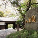 八芳園 ――トイレがこんなところに!