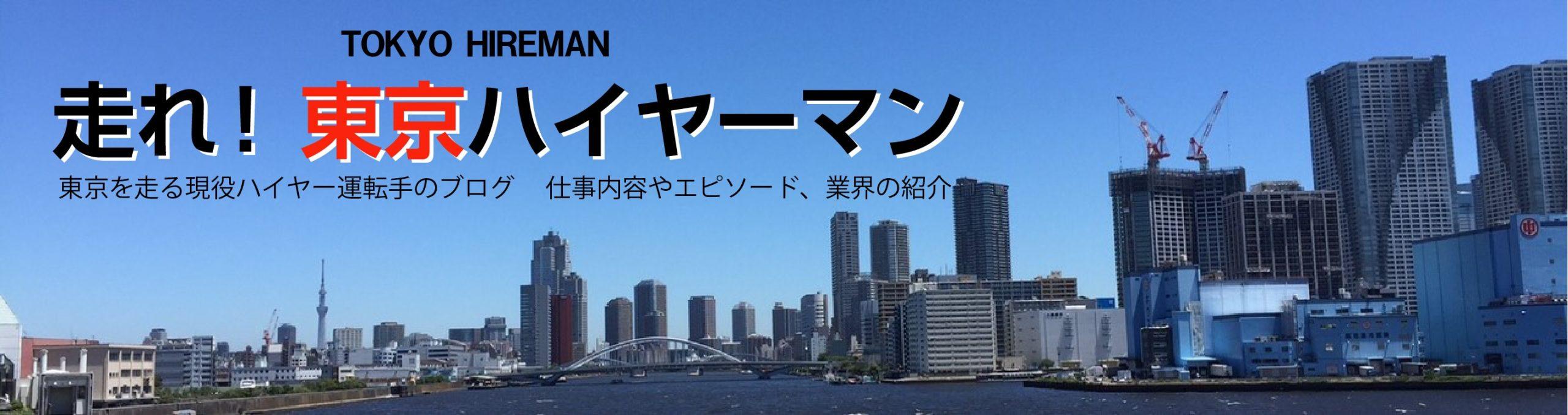 走れ!東京ハイヤーマン